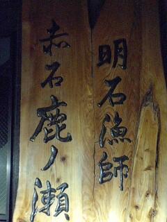 赤石鹿ノ瀬寿司 芦屋店