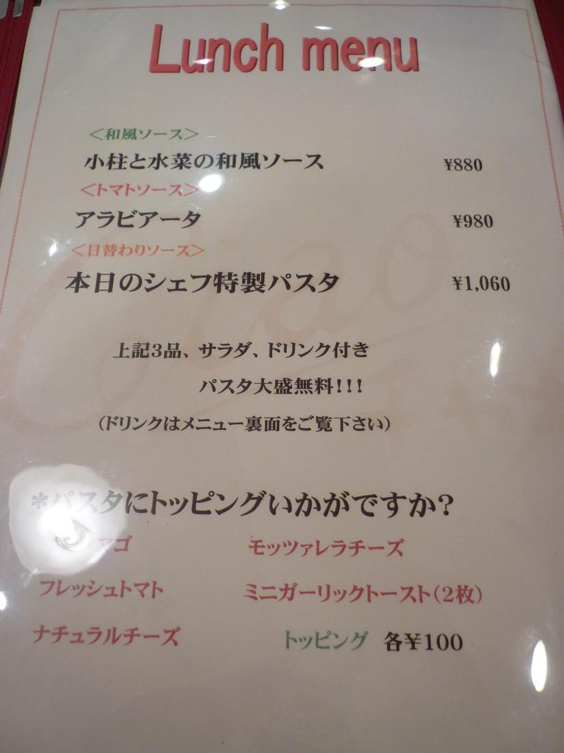 Ciao 東京ファッションタウンビル東館店