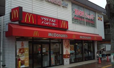 マクドナルド 小田急善行駅前店