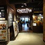 Cheese Dish Factory - 外観