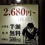 焼肉きんぐ - ☆焼肉食べ放題☆