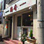 中国四川料理 梅香 - 外観