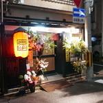 酒・肴 タナゴコロ - 外観