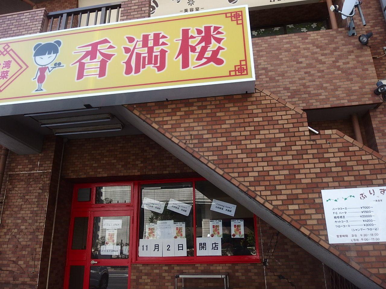 台湾酒菜 香満楼