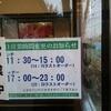 米沢亭 前橋大胡店