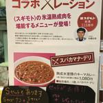 スバカマナ・デリ - 熟成氷室豚のキーマカレー。1日10個限定。単品税込1080円