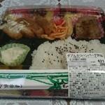 おみやげ処 - 料理写真:ダブルカツハンバーグ弁当(税込み421円)