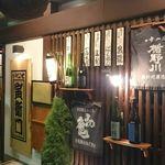 """いなせ 寅""""衛門 - お店前(^^♪日本酒が飲みたくなる雰囲気♪"""