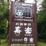 ステーキハウス寿楽 本店 - 寿楽本店(栃木県那須郡那須町湯本)看板