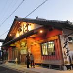 播州三木一休庵 - 大きなお店です