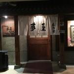 44838165 - 夢屋 㐂兵衛 YUMEYA-KIHEI