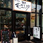 麺匠 むさし坊 - 麺匠 むさし坊 武蔵浦和店外観