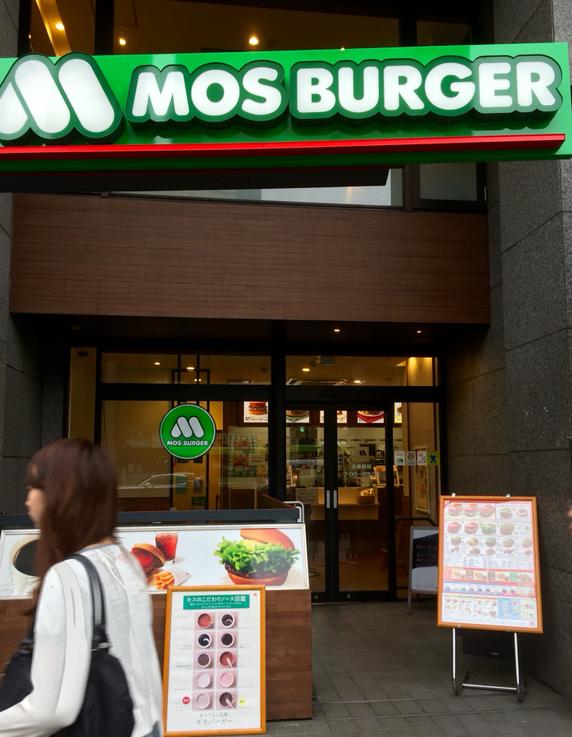モスバーガー 恵比寿東店