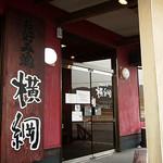 お好み焼横綱 - メイン写真: