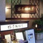 椿屋珈琲店 - 1階入り口