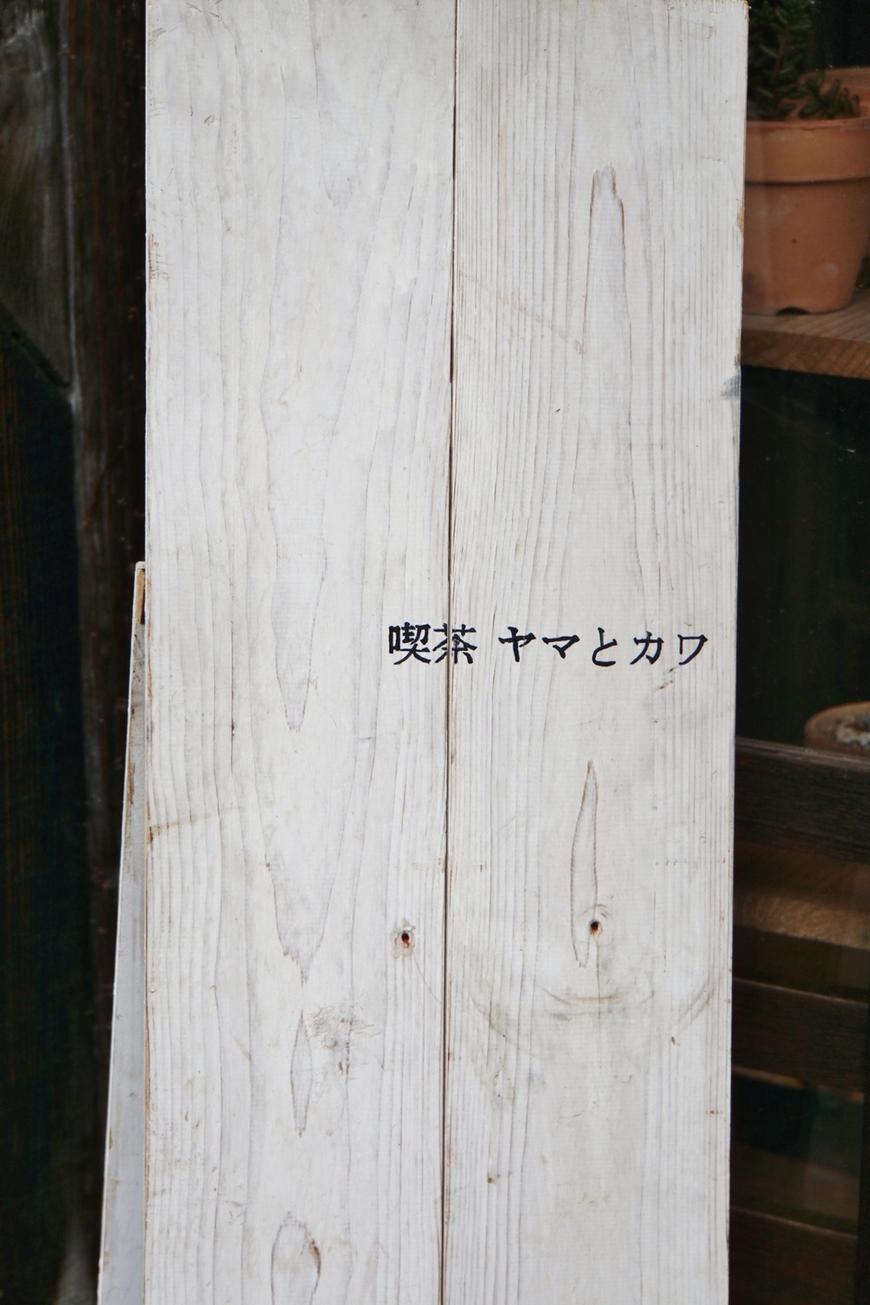 喫茶ヤマとカワ name=