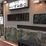 いずみ田 博多駅前店 -