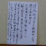 ぎょらん亭 - 漬物・味噌無料サービス終了の貼り紙♪