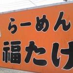 44860152 - らーめん福たけ 桜木本店(千葉市若葉区桜木)看板