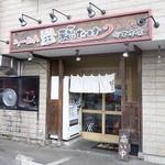 44860154 - らーめん福たけ 桜木本店(千葉市若葉区桜木)外観