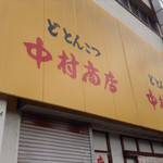 中村商店 - 外観〜