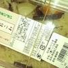 道の駅 花の里 いいじま - 料理写真:山菜おこわ☆350円♪