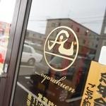 中華料理 豊楽園 - サイン