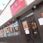 中華料理 豊楽園 - そと