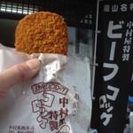 中村屋 - コロッケ