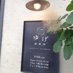 ゆげ焙煎所 - 2015.6