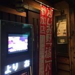 江戸切そば 英 - 20151117