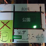 きのこ料理 創士庵 - 駐車場までの地図(2015.11)