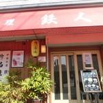 中華料理 鉄人 - 店頭