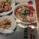 中華料理 鉄人 - メニュー
