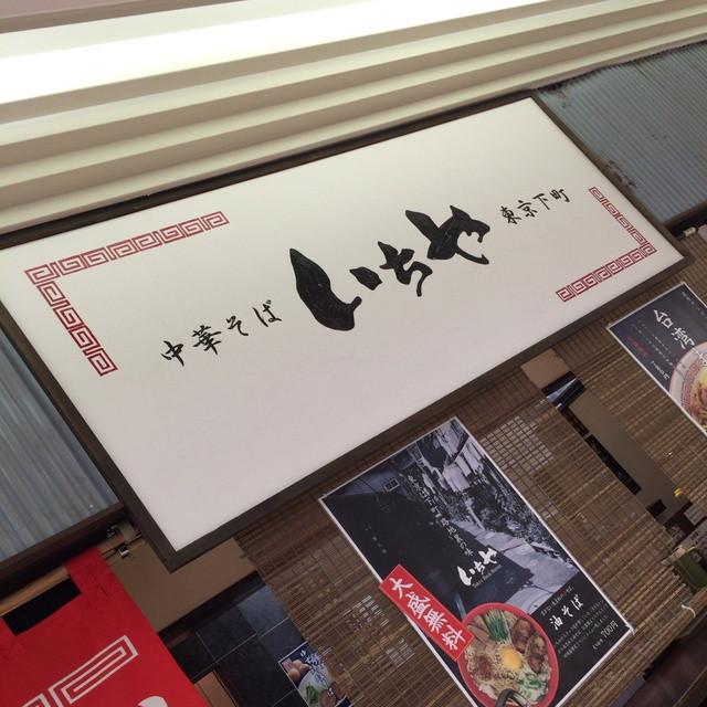 中華そば いちや 川崎店 - 2015年11月