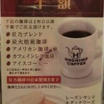 星乃珈琲店 - 2015年11月