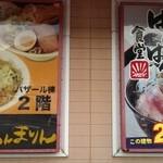 伊豆中ばんばん食堂 - 2階にある飲食店の看板☆