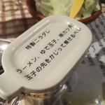 串カツ 中崎きりがね食堂 -