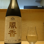 莉玖 - 奈良県 風香 純米大吟醸