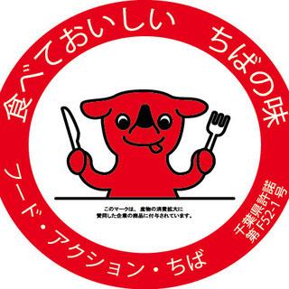当店は地産地消を目指し、千葉県産食材に力を入れています!