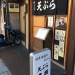 天ぷら豊樹 -