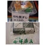 伊豫又 - 今回は「はも箱ずし(1250円)」を購入しました。