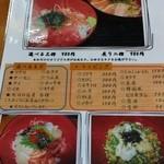 まる貝 - ランチメニュー 海鮮丼