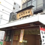 七福堂老舗 - ①お店の外観