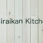 ミライカン キッチン - 外観写真: