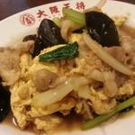 大阪王将 - ムーシーロー(豚肉と木耳の玉子炒め)
