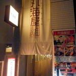 丸海屋 離 - 札幌時計台そば
