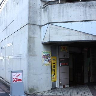 日豊本線「別府駅」から徒歩5分☆