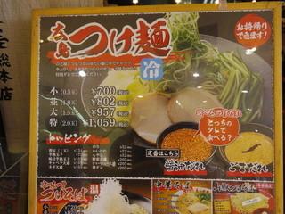 ばくだん屋 - 広島つけ麺 初体験! 次回は、辛さにチャレンジ!!(笑)