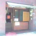 4490210 - 洋麺屋 楽